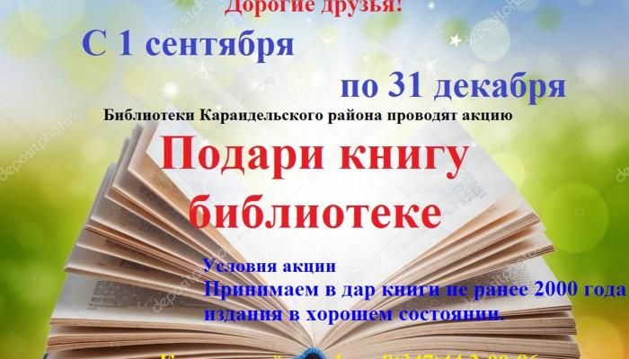 Подари книгу Библиотеке с 1 сентября по 31 декабря 2019