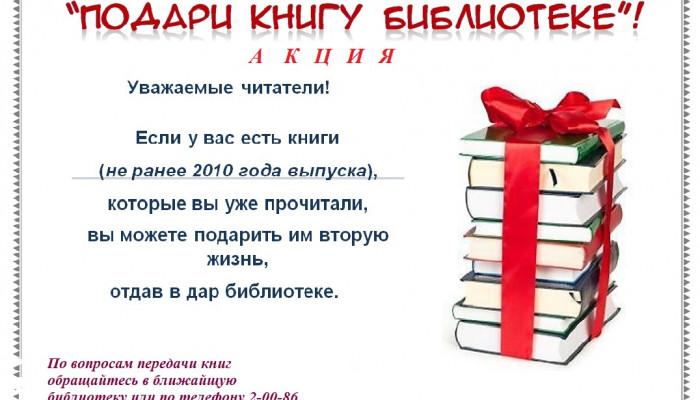 """Акция """"Подари книгу """""""