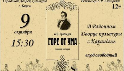 """Спектакль театра юного зрителя """"Бригантина"""""""