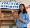 """Книжная выставка """"Традиции живая ..."""