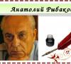 К юбилею советского писателя Анатолия Рыбакова