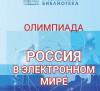Примите участие в олимпиаде «Россия в электронном ...