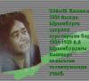Громкие чтения стихов Зайнаб Биишевой