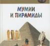 Орехов А.А.. Мумии и Пираммиды