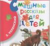 Эдуард Успенский. Смешные рассказы для детей ...