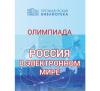 Олимпиада «Россия в электронном мире»