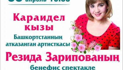 Спектакль Резеды Зариповой