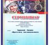 Межрегиональный конкурс  рисунков «Сын России»