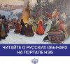 Узнавайте о русских обычаях на портале НЭБ!