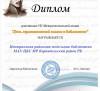 Дипломами за участие в VII Межрегиональной акции ...