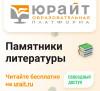 Образовательная платформа «Юрайт» предлагает  ...