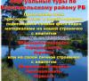 Виртуальные туры по Караидельскому району