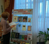 Озвученная книжная  выставка в Юношеской ...