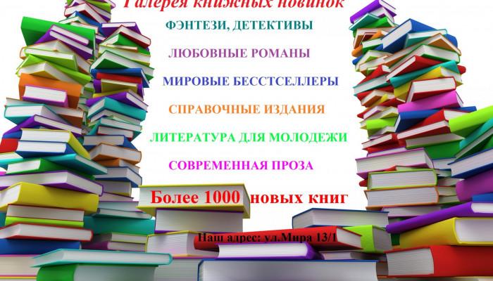 Более 1000 новых книг