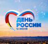 Юные читатели поздравляют с Днем России