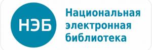 Национальная электронная библиотека России