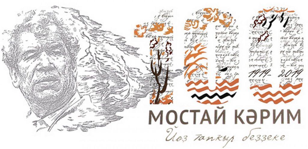 100 лет Мустаю Кариму (Банер)