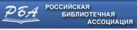 Российская библиотечная ассоциация (Банер)