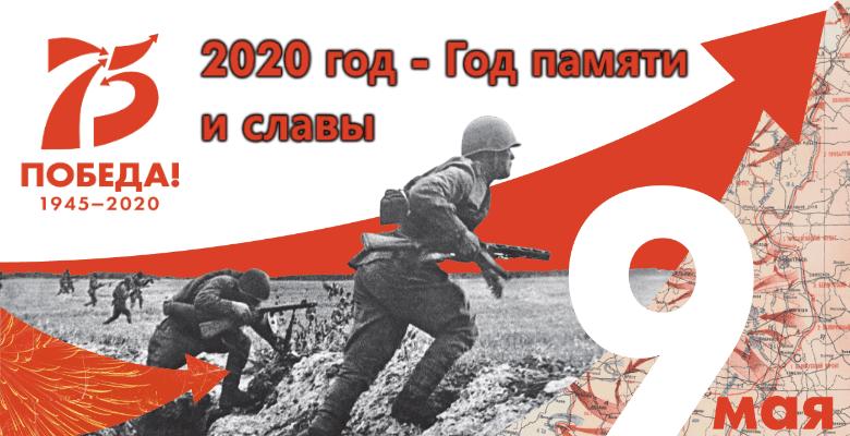 2020 год -Год памяти и славы