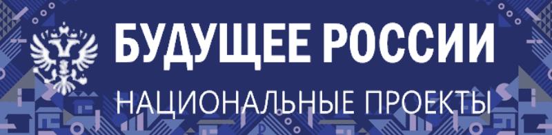 Будущее России | Национальные проекты